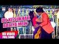 Dil Ke Sukhail Bagiya Mein | Rohit Raj Yadav, Gunjan Pant |FULL VIDEO SONG 2019