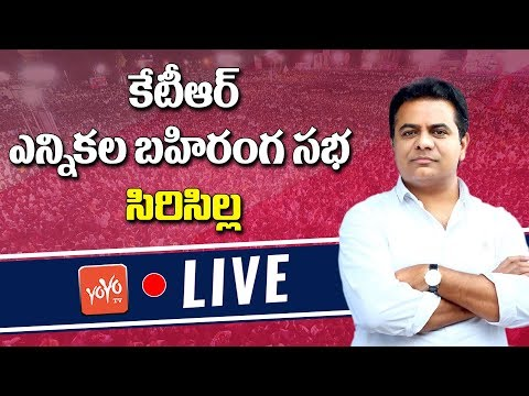 KTR LIVE | TRS Public Meeting - Sircilla | Telangana Lok Sabha Election 2019 | YOYO TV Channel