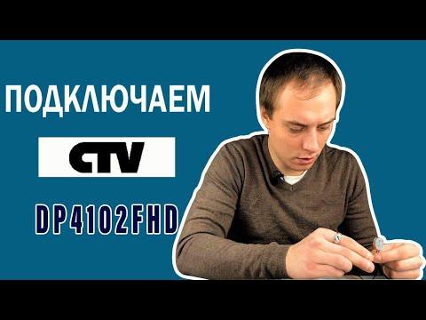 Подключение видеодомофона CTV 4102FHD   установка домофона монтаж видеодомофона видеофоны