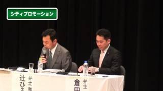 辻ひろみち和泉市長 倉田哲郎箕面市長 まちづくりフォーラム 04
