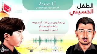 أنا حميدة | قصيدة حزينة ثنائية بين أباذر والطفل عمار الحلواجي
