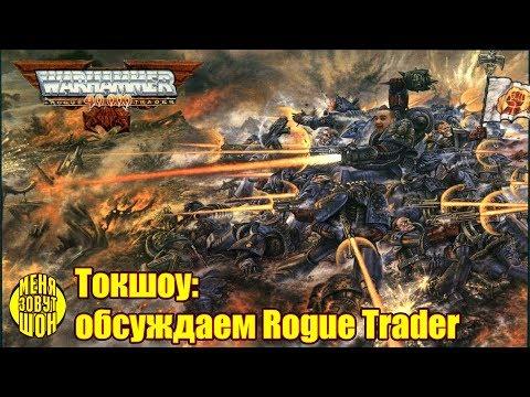 [18+] Токшоу: истоки Вахи - рулбук Rogue Trader, часть 4