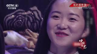 《中国文艺》 20200501 我的春晚梦| CCTV中文国际