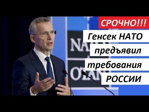 СР0ЧН0!!! ГЕНСЕК НАТО ПРЕДЪЯВИЛ ТРЕБОВАНИЯ К РОССИИ - новости мира