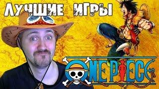 ТОП лучших игр Ван пис (One Piece)(, 2016-04-19T18:16:53.000Z)