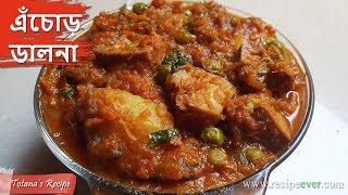 Aloo Echorer Dalna Bengali Recipe | Kathal ki sabji | Bengali Veg Recipes | এঁচোড় ডালনা