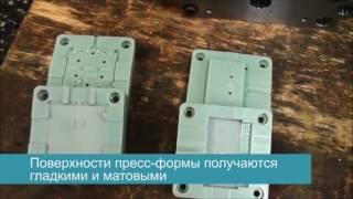 3D-печать пресс-форм для отливки электрических выключателей(, 2016-06-30T11:37:25.000Z)