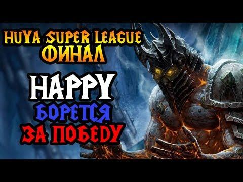Happy идёт к победе. Финальный день Huya Super League [Warcraft 3]