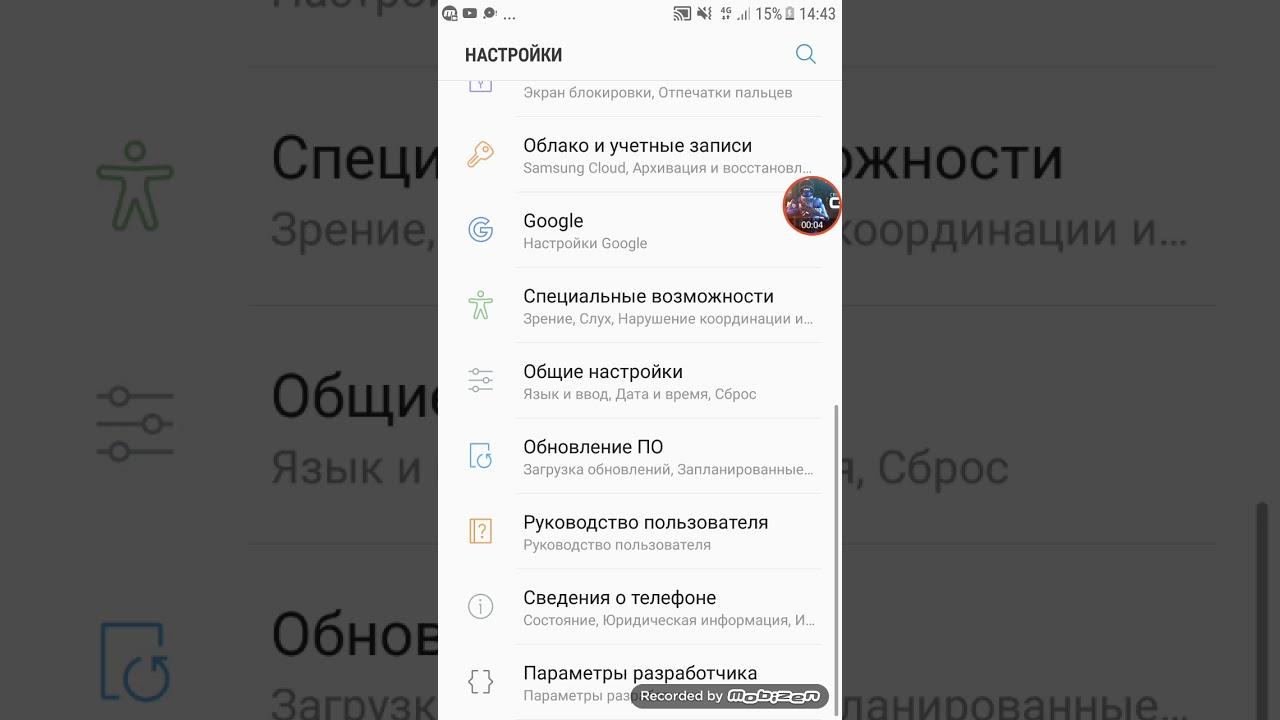 Как изменить цвет экрана на SAMSUNG - YouTube