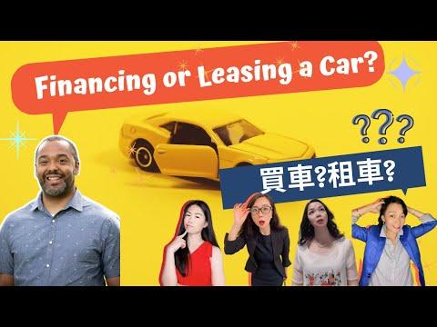 【云桌派】租车还是买车? Financing or Leasing a car?