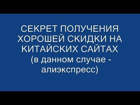БОЛЬШИЕ СКИДКИ НА АЛИЭКСПРЕСС