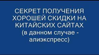 Секрет получения хорошей скидки на алиэкспресс(, 2013-12-28T14:24:51.000Z)