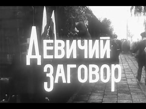 Девичий заговор Польша, 1969 комедия, советский дубляж