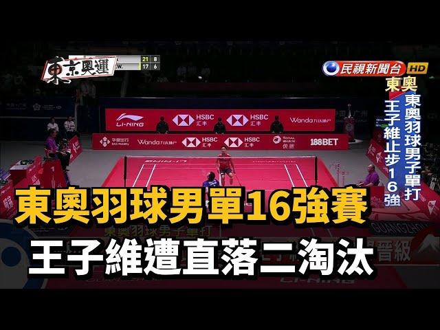 東奧羽球男單16強賽 王子維遭直落二淘汰-民視新聞