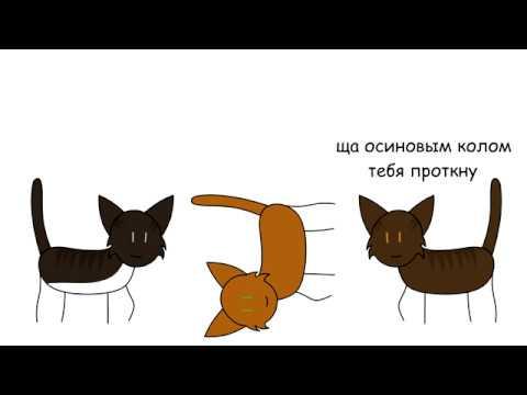 Коты-воители ~ Второй цикл в двух словах