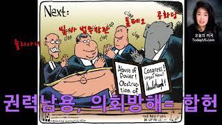 미중무역협상, 하원 소위 탄핵가결, 미국 대왕적 대통령…