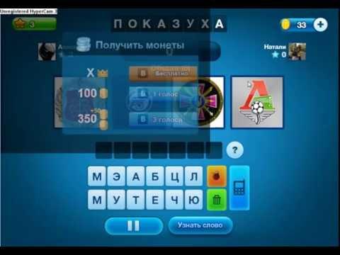 Показуха ответы к игре Все уровни ВКонтакте и Одноклассники