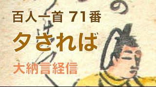 【Jazz】百人一首曲付けプロジェクト「夕(ゆふ)されば」ピアノ 音楽 piano jazz hyakuninisshu music ちはやふる