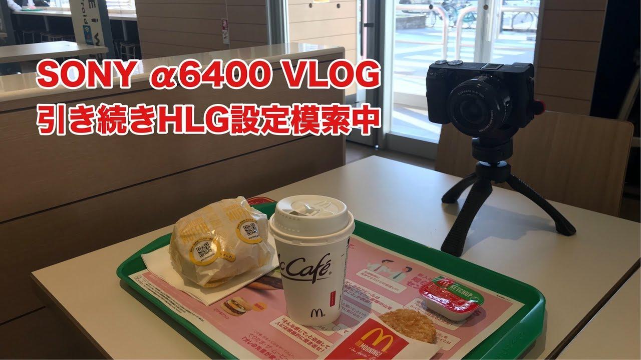 SONY α6400 VLOG 引き続きHLG設定模索中 #245 [4K] - YouTube