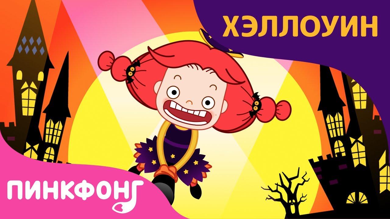 Вечеринка на Хэллоуин | Песни про Хэллоуин | Пинкфонг ...