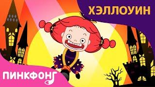 Вечеринка на Хэллоуин | Песни про Хэллоуин | Пинкфонг Песни для Детей