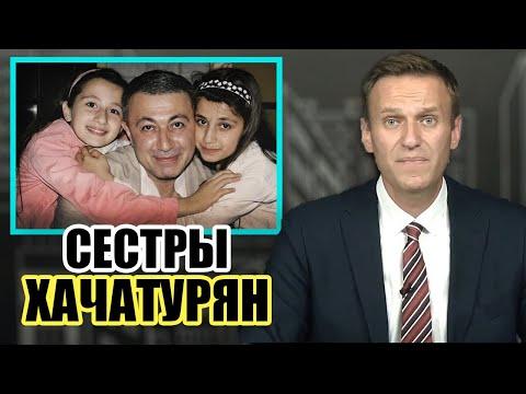 Навальный о деле сестер Хачатурян