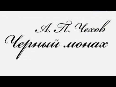 Черный монах. Спектакль Московского театра юного зрителя