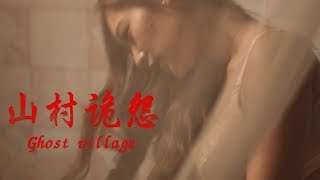 [Full Movie] 山村诡怨 Ghost Village 山村鬼怨 | 惊悚恐怖片 Thriller Horror, Eng Sub. 1080P