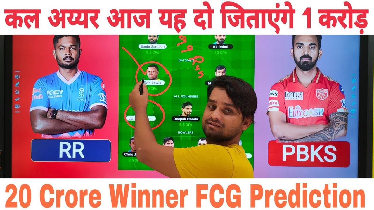 PBKS vs RR Dream11 Team  KXIP vs RR  RR vs PBKS Predection RAJ vs PUN Today Match Dream11 Prediction