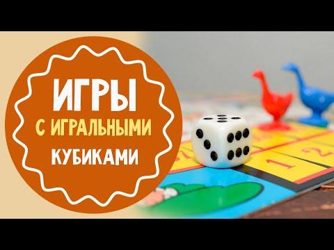 7 игр с игральными кубиками