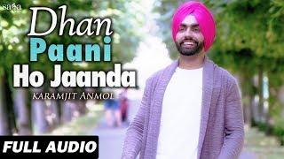 Dhan Paani Ho Jaanda (Full Audio) Karamjit Anmol | SAT SHRI AKAAL ENGLAND | New Punjabi Song 2017