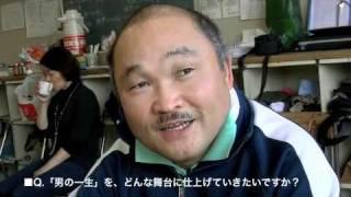 三田村組ファイナル公演「男の一生」 出演者 斉藤暁インタビューです。