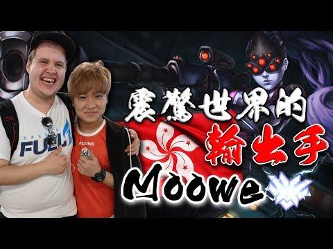 "【Overwatch】?震驚世界的輸出手 — 香港代表 ""Moowe"" thumbnail"