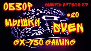 Смерть A4TECH X7 и Обзор игровой мышки SVEN GX-950 GAMING #20