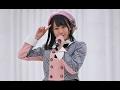 AKB48 Team8 坂口渚沙 「ナギイチ」「365日の紙飛行機」 さっぽろ雪まつり 2017