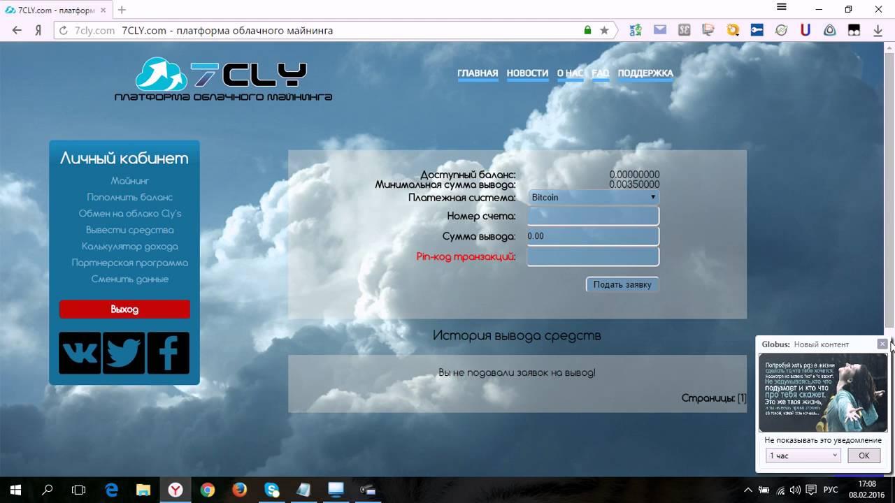 7cly платформа облачного майнинга купить видеокарту в г.гродно