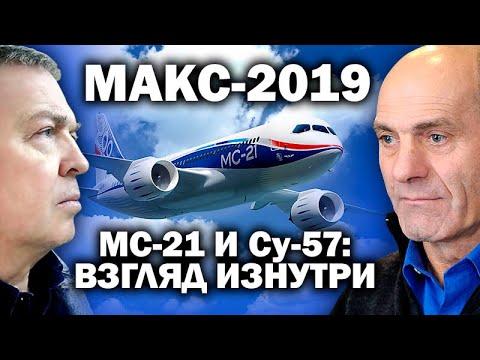 МАКС-2019: в каких скафандрах летим на Луну? / #СУ57 #МС21 #МАКС #ТОЛБОЕВ #УГЛАНОВ #ЖУКОВСКИЙ #MAKS