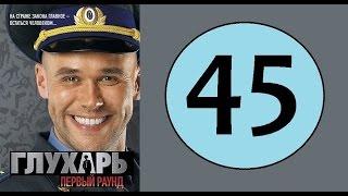 Глухарь 45 серия (1 сезон) (Русский сериал, 2008 год)