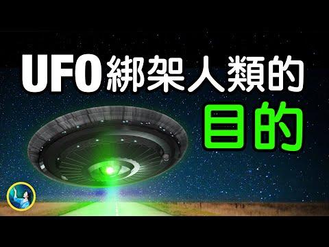 #外星人 为什么多次绑架人类?头发、指甲也不放过?#催眠治疗 ,受害者回溯登陆UFO恐怖经历!|#未解之谜 扶摇