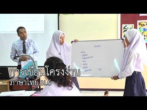 ภาษาไทย ม.6 การเขียนโครงงาน ครูศักดิ์ดา เปลี่ยนเดชา