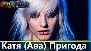 Катя Пригода (Ава) Топ-модель по-украински