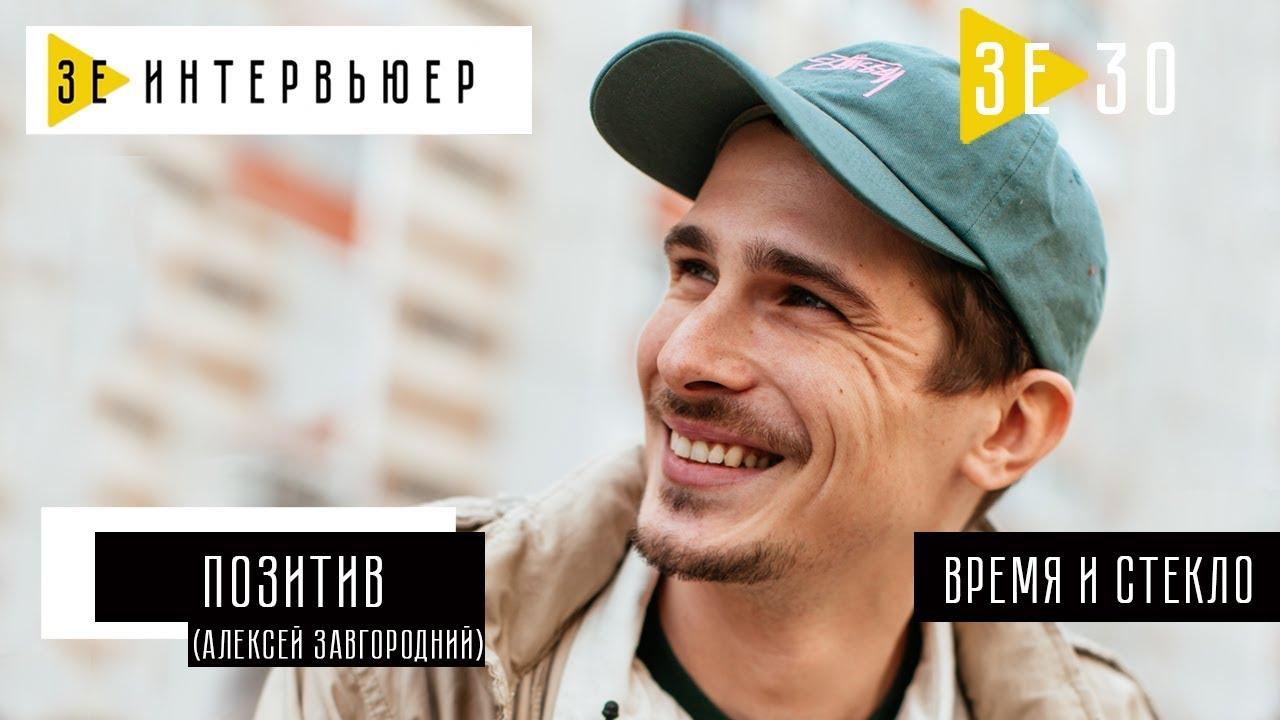 Позитив (Время и Стекло). Зе Интервьюер. 14.05.2018