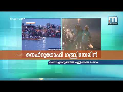 Gabriel wins Nehru Trophy boat race  | Mathrubhumi News