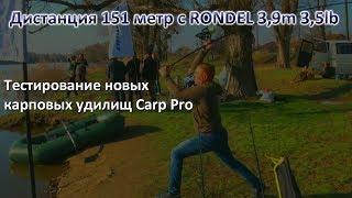 КАРПОВОЕ УДИЛИЩЕ CARP PRO RONDEL - ПЕРВЫЙ БРОСОК 151 МЕТР