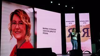 Марина Успенская. История успеха