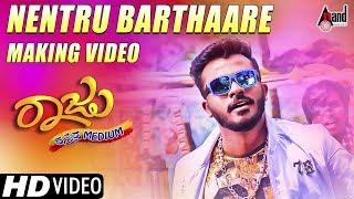 Raju Kannada Medium   Nentru Bartarey   New Song Making 2017   Chandan Shetty   Kiran Ravindranath