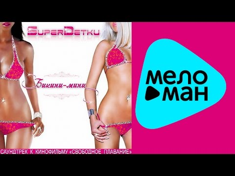 Супердетки - Бикини мини (Альбом 2007)