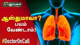 Doctor On Call 03-02-2020 Puthuyugam Tv