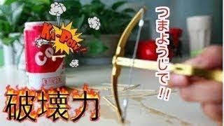 空き缶も貫通! 危険すぎる「つまようじボーガン」が中国の子どもたちの間で大流行中 - 24時間トレンド 爪楊枝ボーガン 検索動画 21
