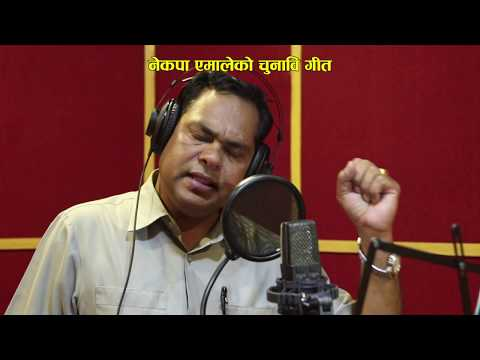 ने. क. पा. एमालेको चुनाबी गीत   CPN UML Election Song   2074
